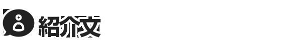 新宿手コキ&オナクラ 世界のあんぷり亭オナクラ&手コキ風俗 紹介文