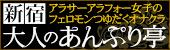 新宿手コキ&オナクラ 大人のあんぷり亭